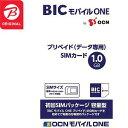 OCN BICモバイルONEプリペイド(容量型)【マルチカット】 OCN035(マルチ