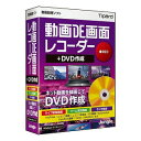 ジャングル 動画DE画面レコーダー+DVD作成 JP004676