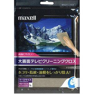 マクセル 画面クリーニングクロス(300×400...の商品画像