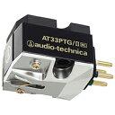 オーディオテクニカ MC型(デュアルムービングコイル)ステレオカートリッジ AT33PTG/2(送料無料)