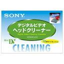 ソニー ミニDV用クリーニングテープ(乾式) DVM4CLD2