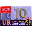 マクセル カセットテープ(10分)「UR」 4本パック UR‐10L 4P