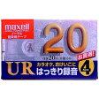 マクセル カセットテープ「UR」20分 4巻 UR−20L 4P