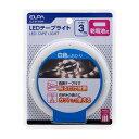 エルパ LEDテープライト乾電池3.0m白色 ELT−BT300W