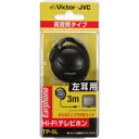 JVC・ビクター ミニジャック用テレビホン(HiFi)(左耳用) TP‐5L