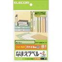エレコム なまえラベル(ファイル用 小・フォト光沢)【60×12mm/96枚】 EDT−KNM10