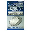 オムロン 低周波治療器エレパルス用 大型電極パッド4枚 HV‐BIG‐PAD
