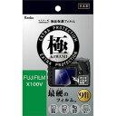 ケンコー トキナー マスターG液晶保護フィルム 極(KIWAMI) フジフイルム X100V用 KLPK−FX100V