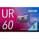 マクセル オーディオカセットテープ60分5巻パック UR−60N5P