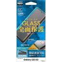 ラスタバナナ Galaxy S20 5G 3Dパネル全面保護 指紋認証対応 ブラック 3E2306GS11E
