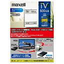 【ポイント2倍】マクセル コンテンツ保護技術対応「カセットハードディスク アイヴィ」(500GB)iVDRアダプターセット M−VDRS500G.ADP.A【送料無料】