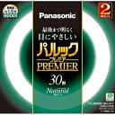 パナソニック パルックプレミア丸型蛍光灯(30形 ナチュラル色)2本セット FCL30ENW28H2KF