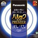 パナソニック パルックプレミア丸型蛍光灯(30形+32形・クール色)2本セット FCL3032ECWH2KF