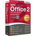 キングソフト KINGSOFT WPS Office 2 Standard Edition 【DVD-ROM版】 WPS2STPKGC