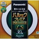 パナソニック パルックプレミア丸型蛍光灯(30形・ナチュラル色) FCL30ENW/28LS