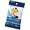 合計5,000円以上で日本全国送料無料!更に代引き手数料も無料。エレコム スマートフォン用クリーナー(ウェットティッシュタイプ) P−WC15P