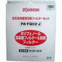 象印 空気清浄フィルター PAFQ02J