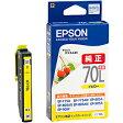 EPSON インクカートリッジ ICY70L <増量イエロー>