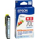EPSON インクカートリッジ ICLC70L (増量ライトシアン)