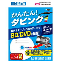 I・O・DATAGV‐USB2/HQ