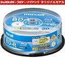 合計5,000円以上で日本全国送料無料!更に代引き手数料も無料。マクセル 録画用BD−R(1−4倍速対応/25GB)20枚スピンドルケース BR25VWPB.20SP.BB