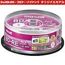 合計5,000円以上で日本全国送料無料!更に代引き手数料も無料。マクセル 録画用BD−RE(1−2倍速対応/25GB)20枚パックスピンドルケース BE25VWPA.20SP.BB
