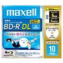 合計5,000円以上で日本全国送料無料!更に代引き手数料も無料。マクセル 録画用BD−R DL(1−4倍速対応/50GB)10枚パック BR50VFWPB.10S