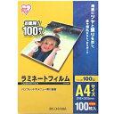 アイリスオーヤマ ラミネートフィルム(A4サイズ 100枚 100ミクロン) LZ−A4100