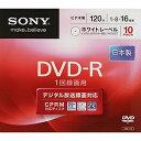 ソニー 録画用DVD−R(1−16倍速)10枚パック 10DMR12KPS