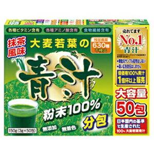 ユーワ 大麦若葉の青汁 オオムギワカバノアオジル50P