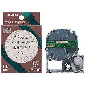 キングジム 「テプラ」PROテープカートリッジ りぼん(12mm) SFR12GZ (グリーン/金文字)