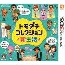 任天堂 ニンテンドー3DSソフト トモダチコレクション 新生活