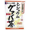 山本漢方製薬 シジュウムグァバ茶100% 3g×20H シジュウムグアバチャ100% 3G