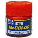 GSIクレオス Mr.カラー C49 クリアーオレンジ ◆MRカラーC49クリア/オレンジ