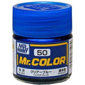 GSIクレオス Mr.カラー C50 クリアーブルー ◆MRカラーC50クリア/ブルー