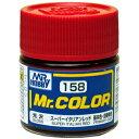 GSIクレオス Mr.カラー C158 スーパーイタリアンレッド ◆MRカラーC158ス/パ/イタリアンレッド