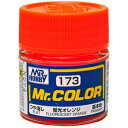 GSIクレオス Mr.カラー C173 蛍光オレンジ ◆MRカラー/C173/ケイコウオレンジ