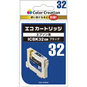 カラークリエーション エプソン用ICBK32互換エコカートリッジセット CCE−ICBK32 (ブラック)