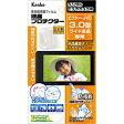 ケンコー・トキナー デジタルビデオカメラ用 液晶プロテクター(ビクター・JVC 3.0型ワイド液晶用) EPV‐VI30W‐AFP