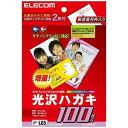 エレコム キヤノンインクジェットプリンタ対応(光沢ハガキ用紙)「100枚入」 EJH‐CGH100