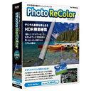 エグゼクティブソフトウェア Photo ReColor (フォトリカラー) PHOTORECOLOR