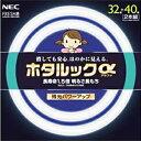 NEC 丸形蛍光灯 「ホタルックα」(32形+40形 2本入) FCL32.40EDF‐SHG‐A