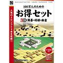 UNBALANCE 100万人のためのお得セット 3D囲碁・将棋・麻雀 100マンニンノタメノオトクセツト3D