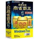 ソースネクスト 最強伝説 麻雀覇王 6 Windows 7対応版 112130*サイキヨウデンセツマー