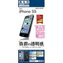 ラスタバナナ iPhone5s用 液晶保護フィルム パーフェクトガードナー 高光沢 P475IP5S