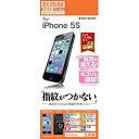 テレホンリース/ラスタバナナ iPhone5s用 液晶保護フィルム グロスタッチガードナー 高光沢防指紋 G475IP5S