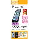 合計5,000円以上で日本全国送料無料!更に代引き手数料も無料。テレホンリース|ラスタバナナ iPhone 5s用 液晶保護フィルム スーパーさらさらフィルム アンチグレア R475IP5S
