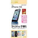 合計5,000円以上で日本全国送料無料!更に代引き手数料も無料。テレホンリース ラスタバナナ iPhone 5s用 液晶保護フィルム スーパーさらさら 高光沢タイプ SR475IP5S