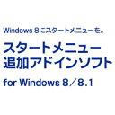 スタートメニュー追加アドインソフトfor Windows 8/8.1 WIN881スタートメニューソフトウェア