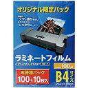 アイリスオーヤマ ラミネートフィルムお徳用パック(B4/110枚/フィルム厚:100μ) B4110BK